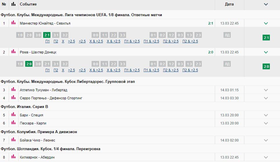 "Тотализатор ""Точный счет"" от БК Марафон"