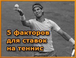Какие факторы нужно учитывать при ставке на теннис