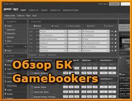 Обзор БК Gamebookers