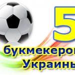 Букмекеры Украины – рейтинг топ-5 БК для ставок