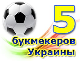 букмекеры Украины - 5 лучших сайтов