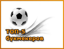 сайт ставок в украине