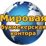 Мировая букмекерская контора Pinnacle