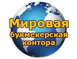 мировая букмекерская контора пиннакл