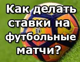 как ставить на матчи по футболу?