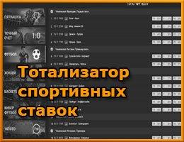 Лучший тотализатор ставки на спорт казино онлайн на рубли с минимальными ставками