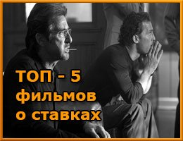 5 фильмов про ставки