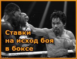 Ставки на исход боя в боксе